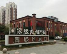 个人出租清城创意谷写字楼办公门面60到1400平