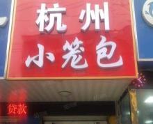 (转让)赣榆利源小区南门对面包子店转让