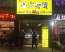 (转让)农民街50平炸鸡店转让