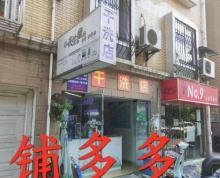 (转让)江宁东山大型小区内唯一家干洗店转让低价转让。因离家太远