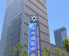 (出租)扬州创新中心 稀缺办公写字楼 政策扶企业入驻高享三年免租