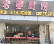 (转让)(九九)港闸区曙光新村餐馆转让