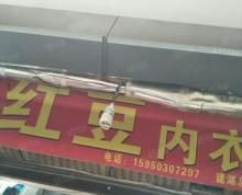 (转让)(人慧快转)建湖县新世纪商城经营中内衣店转让