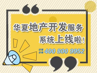 华夏地产开发服务系统上线