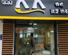(转让)淮阴区新街KK汉堡整体带技术转让