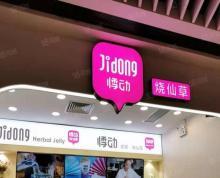 (转让)(点铺推荐)龙湖天街营业中品牌奶茶店转让