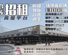 出租镇江高低平台仓库 方便装卸货物等多用途 价格优惠!可面议!