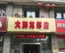 ZD 南京市江宁区东山镇天元吉第城湖东路396大胖龙虾店