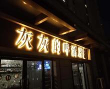 (转让) 新开业啤酒吧转让。