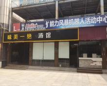 (出租)六合主城区紫晶广场沿街商铺,可餐饮