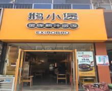 (转让)新区 南京路步行街经营中知名餐饮品牌转让