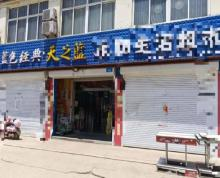 (转让)赣榆赣马生活超市对外整体转让(铺先生)