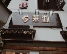 (出售)历史文化街区平江路沿街小金铺,做茉沏房东,即买即收租