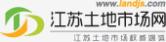 江苏土地市场网