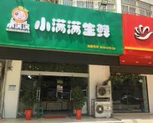 (转让) 陇海西路3号小满满生鲜