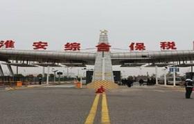 淮安综合保税区