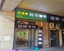(转让)印象汇后街精装修小吃店转让