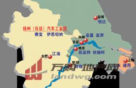 扬州(仪征)汽车工业园