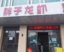 (转让)转转运 天宁区红梅飞龙东路86号东北烧烤旺铺不限行业转让