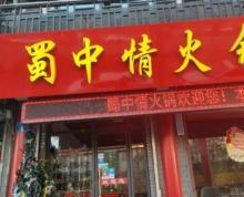 蜀中情火锅店转让。。。。