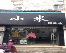 (出租)淮阴县东街-小米服装店 转让