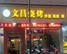 秦淮区文昌巷临街商铺,可明火,适合烧烤夜宵,双证齐全,个人!