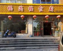 (转让)六合区葛塘街道芳庭路餐饮餐馆小吃小炒沿街门面旺铺个人急转