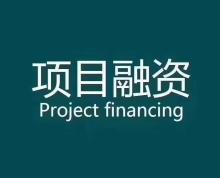 中企控股集团自有资金寻全国优质实体项目