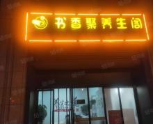 (转让)(环阜急转)城东绿地商务城书香园门口养生馆旺铺转让(免费找)