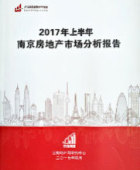 2017年上半年南京房地产市场分析报告