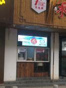 玄武区珠江路130㎡商铺