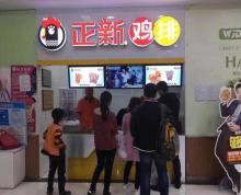 (转让)正新鸡排吴江大润发店、学校附近