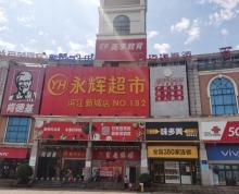(转让)明发永辉超市经营多年皮肤管理美容店转让