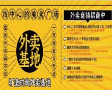 (出租)(出租)淮海广场餐饮商铺一年万元起租