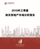 2019年三季度南京楼市分析报告