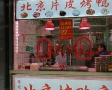 (转让)(优帮)瑶海区凤阳路全椒路沿街成熟菜市场旁营业中熟食店转让