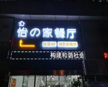(出租)餐厅无转让费,可短租,3个月起租