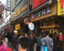 新街口旺铺招餐饮商 人流量大 消费水平高 终端利润大