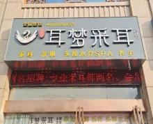 (转让)蓝天华侨城精装修采耳店整体转让免费推荐