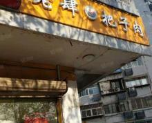 (出租)出租鼓楼区经营中把子肉店30平二楼可住人