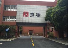 地铁口京妆产业园