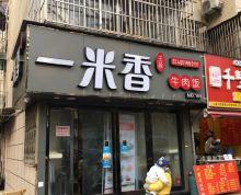 鼓楼区 汉中门大街牡丹里70m²商铺