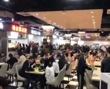(转让)个人急租 地铁站美食城 可做各类餐饮小吃店 外卖生意转让