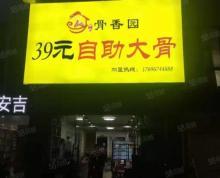 (转让)(天叶)港闸39元自助大盆骨餐饮店转让