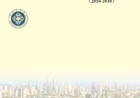 南京市玄武区总体规划 (2010-2030)
