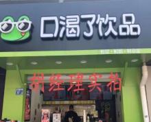 (出售)江宁东山人气奶茶店口渴了 急售 人流量超大!即买即收租!