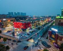(出售) 南通市开发区中心醇熟商圈 核心绝版地段 一站式吃喝玩乐购