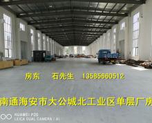 南通海安工业区独门独院单层厂房出租