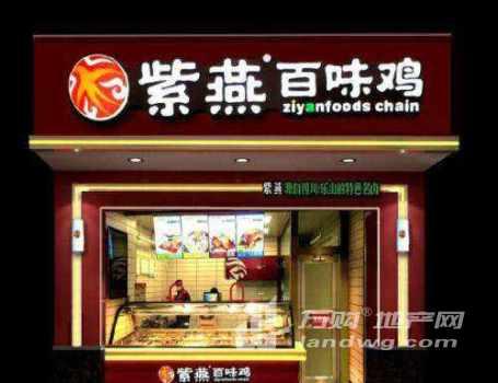 紫味百味鸡品牌店转让,因公司要转型后期做电子商务,非诚勿扰!