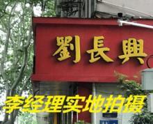 珠江路逸林桥刘长兴餐饮年租金收租18万,出售